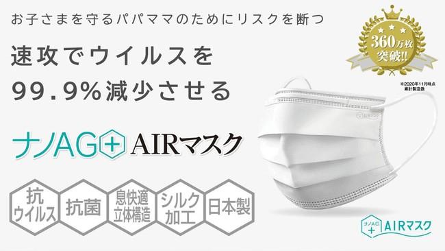 【お子さまを守りたいパパママのための進化系マスク誕生】ウイルスを99%以上減少!マスク付着ウイルスからお子さまを守る日本製の抗ウイルス『ナノAG+AIRマスク』新発売