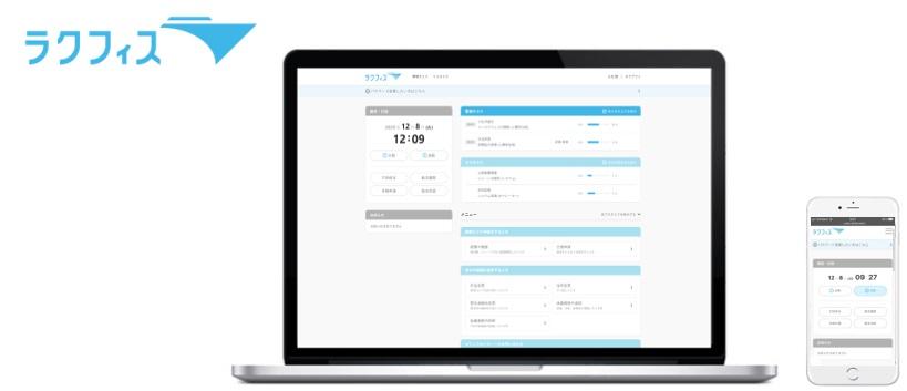年間利用料が最大50%オフに!パッケージ型クラウド経営管理BPO「ラクフィス」、「IT導入補助金2021」の交付対象ツールに認定