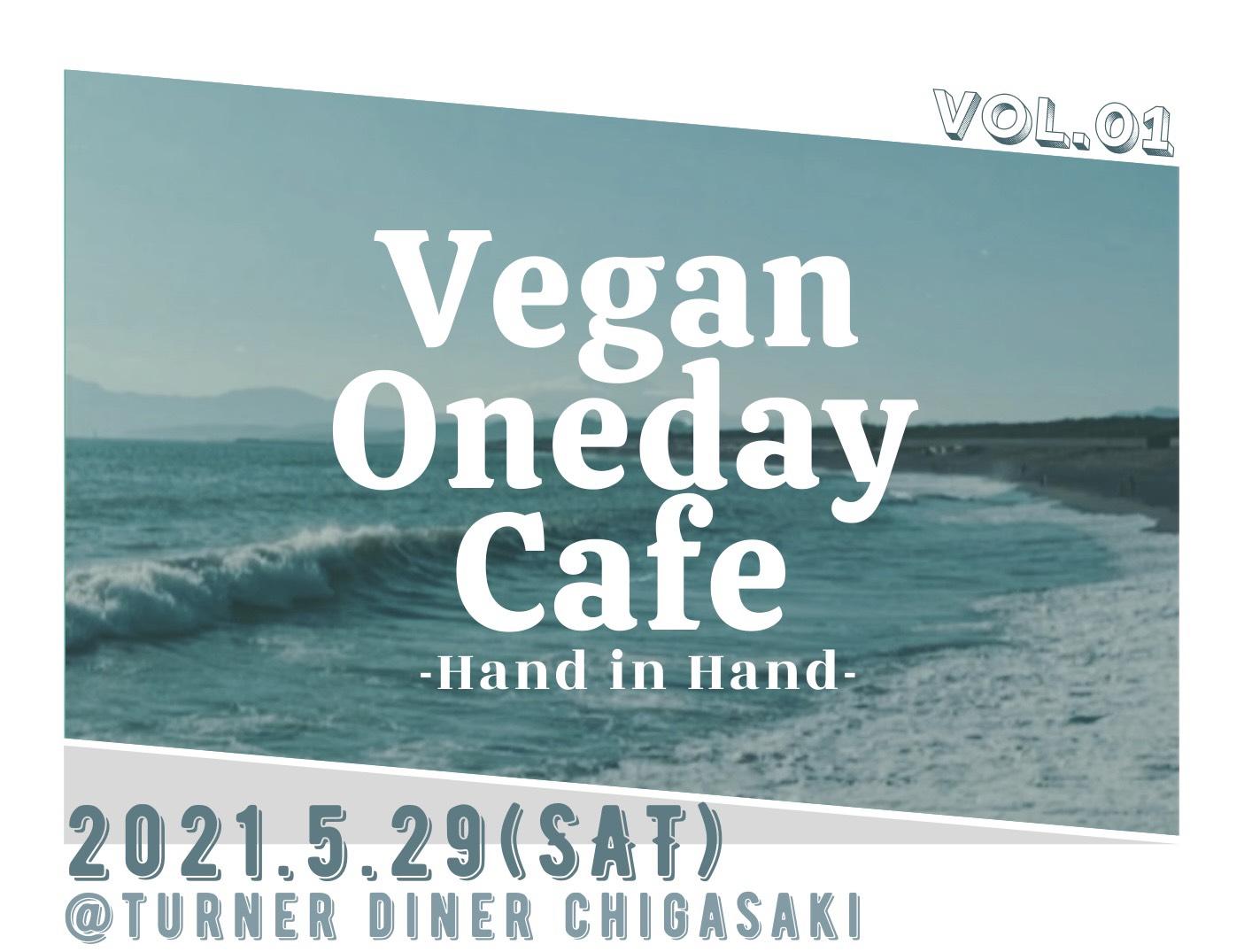 """大人も子どもも皆で集い、""""地球""""について考える1日を過ごそう。Vegan Oneday Cafe vol.1 TURNER DINER茅ヶ..."""