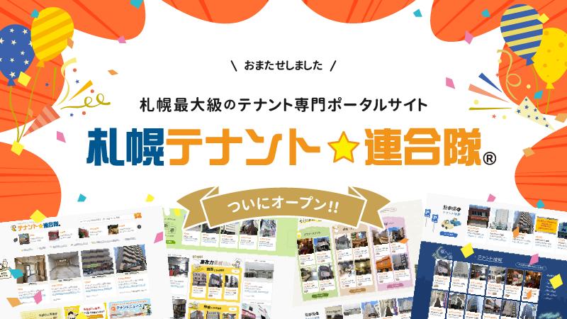 連合 函館 不動産 【不動産連合隊】函館市近郊の賃貸・売買・アパート・マンション