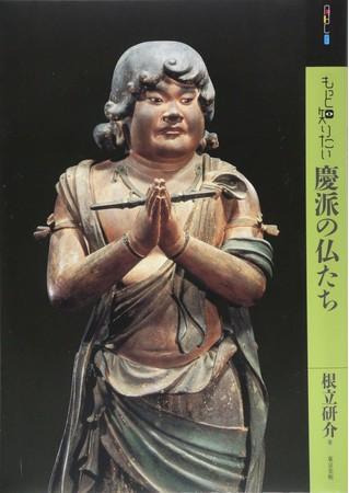 『もっと知りたい慶派の仏たち』