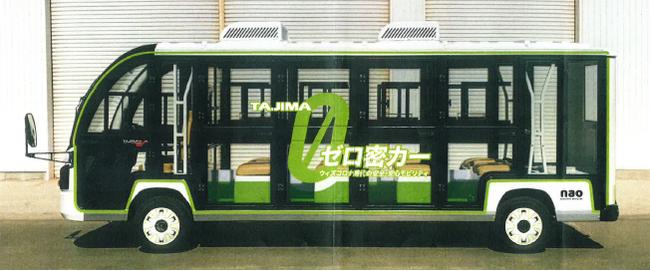 図 4. 出張検査カー (タジマモーターコーポレーション TAJIMAゼロ密カー)