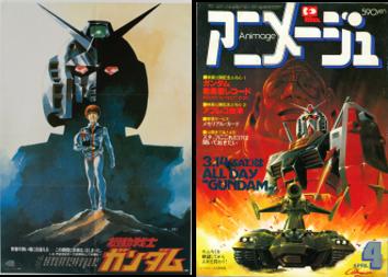 左:公開時の映画ポスター 「機動戦士ガンダム」 右:アニメージュ1981年4月号