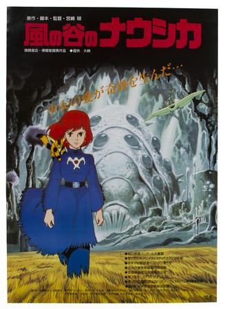 公開時の映画ポスター 「風の谷のナウシカ」© 1984 Studio Ghibli・H