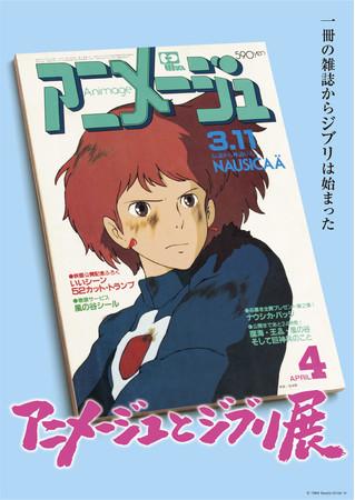 (C) 1984 Studio Ghibli・H