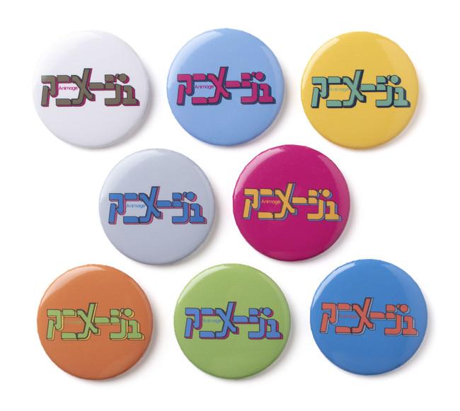 ロゴ缶バッジ 各330円 アニメージュのロゴをデザインした 缶バッジ。