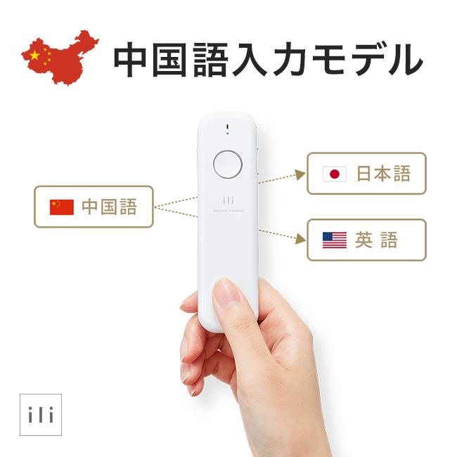 翻訳 中国語 音声