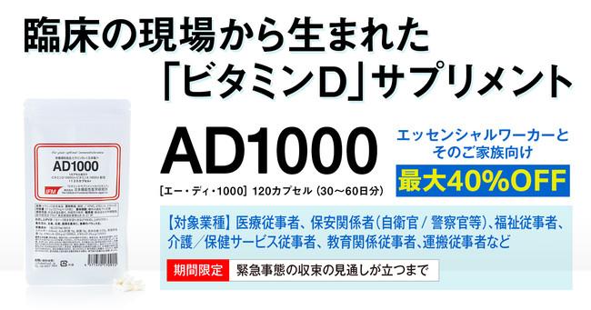 「AD1000」はビタミンD摂取時の相対的なビタミンA欠乏軽減のため、AとDを一緒に摂る設計。1カプセルにビタミンDを25μg(1000IU)、ビタミンAを300μg(1000IU)配合。日本製なのはもちろん、GMP工場での製造により栄養成分量を保証。