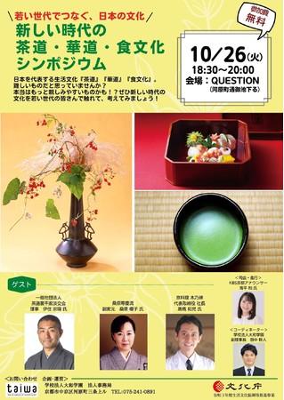 新しい時代の茶道・華道・食文化シンポジウム