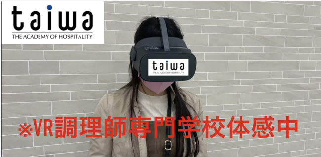 VR調理師専門学校の感想