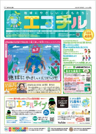 デジタル公開を開始するエコチル大阪版 4月号