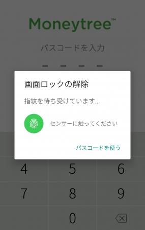 指紋認証によるパスコードロック解除画面