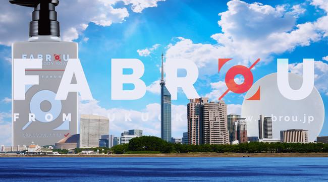 福岡タワーや福岡ドーム(現PayPayドーム)など、福岡のランドマークを採用したFABROUキービジュアル。