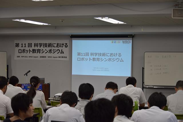 過去開催の様子「第11回 科学技術におけるロボット教育シンポジウム」