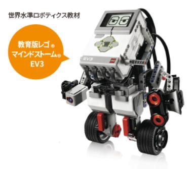 教育版レゴ(R)マインドストーム(R)EV3
