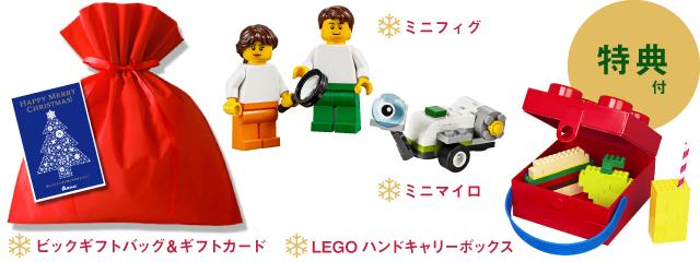 「レゴ(R) WeDo 2.0 for home by アフレル」クリスマスキャンペーン5大特典