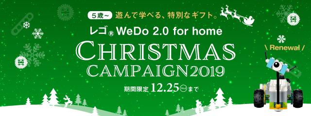 レゴ(R) WeDo 2.0 for home by アフレル クリスマスキャンペーン2019