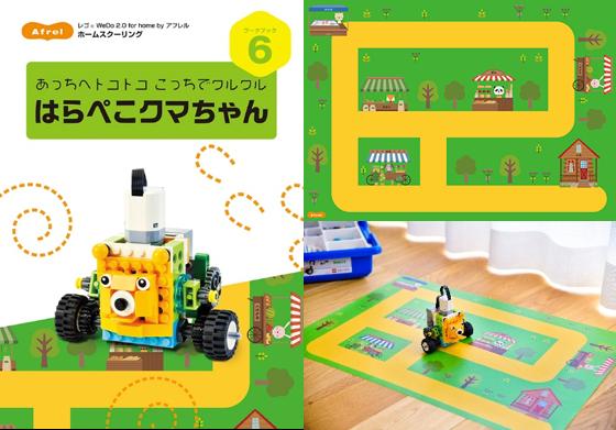 レゴ(R) WeDo 2.0 for home by アフレルワークブック6号  あっちへトコトコ こっちでクルクル「はらぺこクマちゃん」