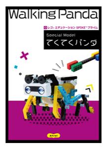ISOGAWA オリジナルモデル Special Model ~てくてくパンダ~