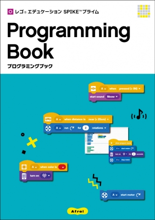 SPIKE(TM)プライム プログラミングブック