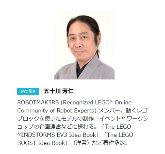 レゴブロック・テクニックマイスターの五十川芳仁氏