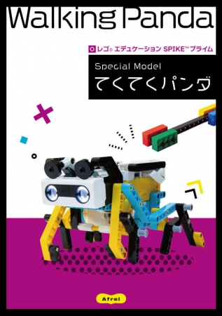 ISOGAWAオリジナルモデル Special Model ~てくてくパンダ~
