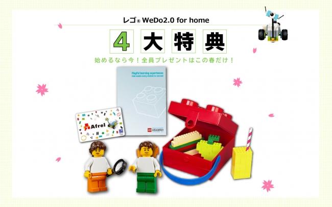 「レゴ® WeDo 2.0 for home by アフレル」春キャンペーン4大特典