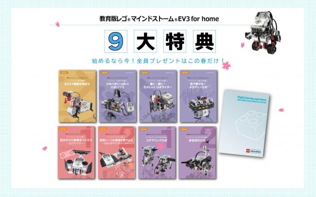 「教育版レゴⓇ マインドストーム® EV3 for home by アフレル デビューセット」春キャンペーン9大特典