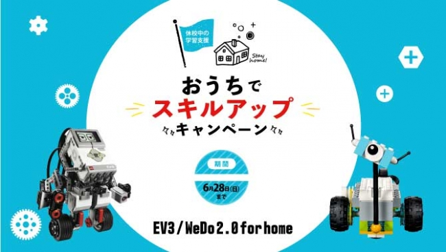 おうちでスキルアップキャンペーン(2020年6月28日(日)まで)