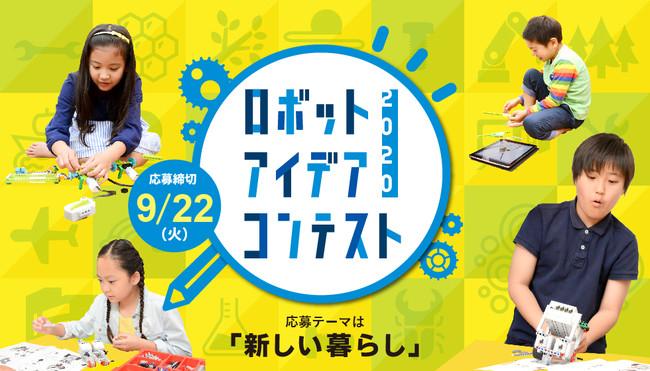 夏休みロボットアイデアコンテスト2020