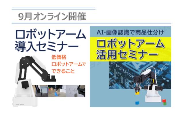 小型ロボットアーム「DOBOT」の無料オンラインセミナー実施