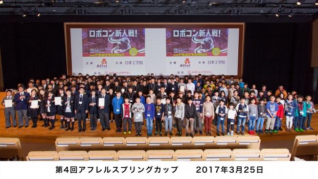 前回(2017年3月)大会の参加チーム合同写真