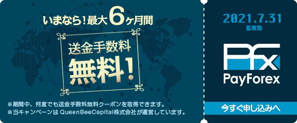 銀行 手数料 ネット ジャパン