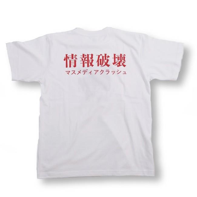 T-shirts white ura