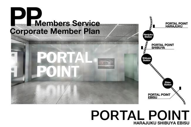 リアルゲイト、シェアオフィス「PORTAL POINT(原宿・渋谷・恵比寿)」の3施設を相互利用できるサービス「PP Members Service」を10月より開始