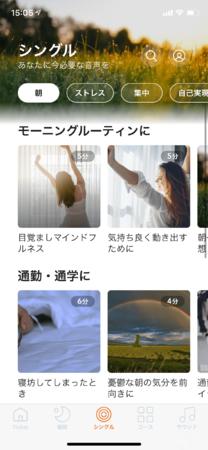 「シングル」タブスクリーンショット