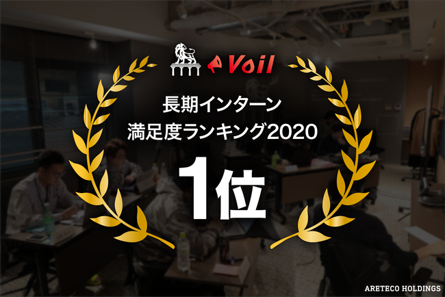 voil長期インターン満足度ランキング2020 第1位