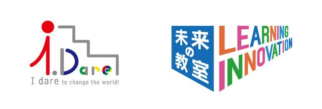 「i.Dare」(イデア)ロゴ 「未来の教室」ロゴ