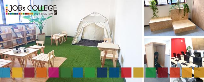 ジョブカレでは、自由に使用できる様々なパーソナルスペースを複数準備しています。