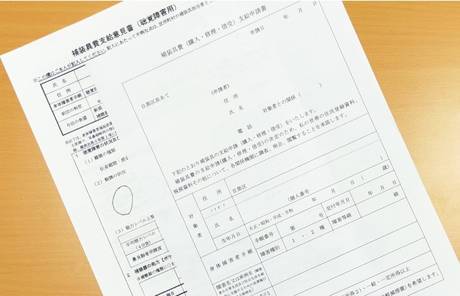 公的補助制度を利用するために必要な書類の例