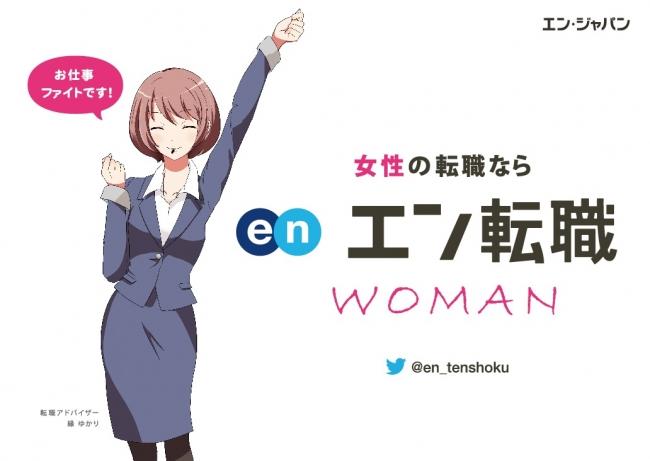 銀座でエン転職・エン転職 WOMAN、梅田でエン転職のプロモーションを開始 エン・ジャパン株式会社のプレスリリース
