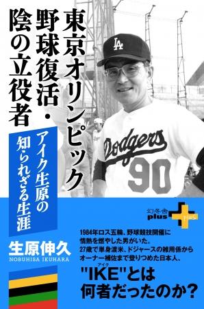 『東京オリンピック野球復活・陰の立役者 アイク生原の知られざる生涯』書影
