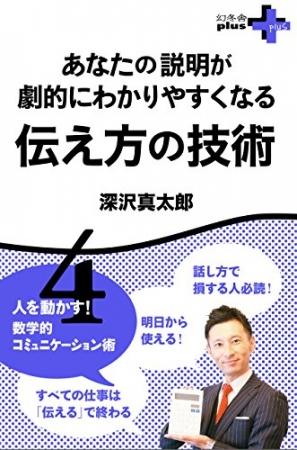 『伝え方の技術』表紙