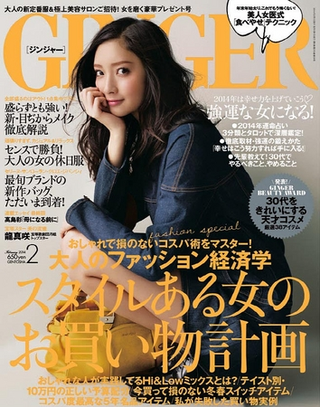 ファッション誌「GINGER」(ジンジャー、12月21日発売)2月号
