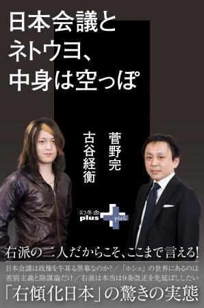 『日本会議とネトウヨ、  中身は空っぽ』表紙