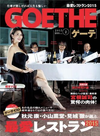 GOETHE(月刊ゲーテ)2月号
