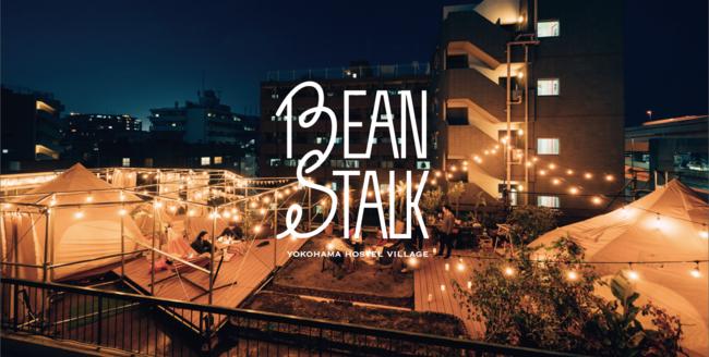 横浜・石川町のゲストハウス「ヨコハマホステルヴィレッジ」の屋上プライベートガーデンがグランピングテントを設置した『BEANSTALK(ビーンストーク)』としてリニューアル