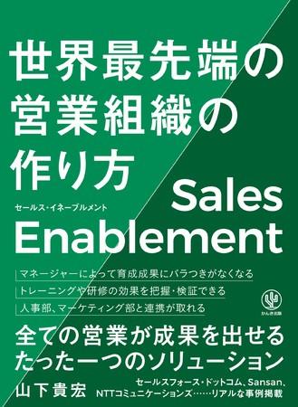 『セールス・イネーブルメント 世界最先端の営業組織の作り方』