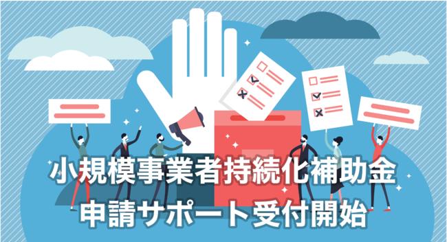 補助 コロナ 化 持続 金 令和2年度補正予算 日本商工会議所