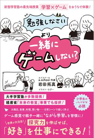 「勉強しなさい」より「一緒にゲームしない?」 著者:岩田拓真/主婦と生活社刊